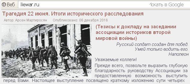 http://liewar.ru/tragediya-22-iyunya/309-tragediya-22-iyunya-itogi-istoricheskogo-rassledovaniya.html
