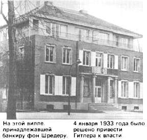 В этой вилле принадлежавшей банкиру фон Шредеру, 4 января 1933 года было решено привести Гитлера к власти.